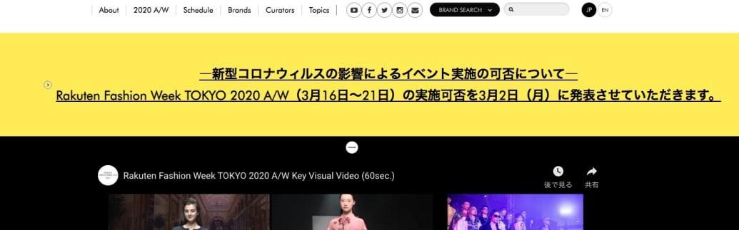 Rakuten Fashion Week TOKYO 2020 A/Wの公式サイトより