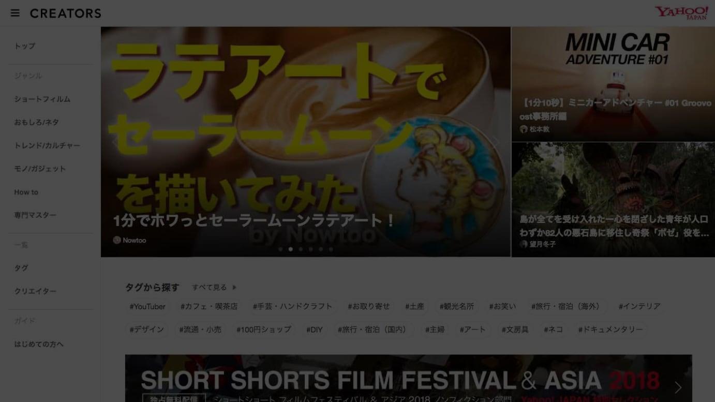 「Yahoo! JAPAN クリエイターズプログラム」トップページより