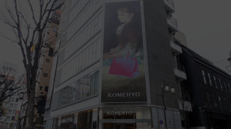KOMEHYO新宿店時計館