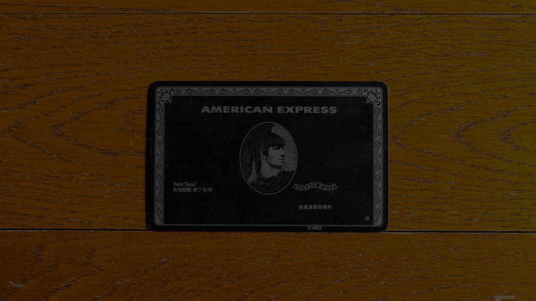 チタンカード。カード番号は画像処理を行なっています。