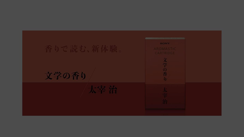 「文学の香り 太宰治」ヴィジュアル