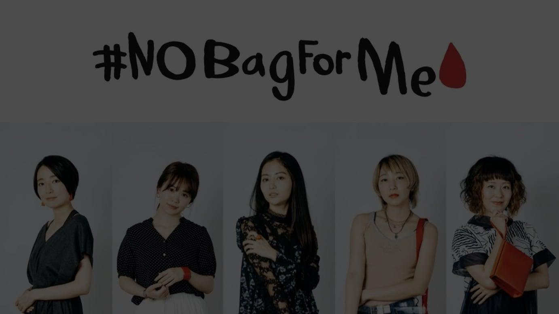 #NoBagForMe