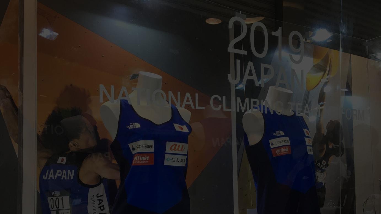 写真は展示会で披露された2019年の日本代表ナショナルユニフォーム