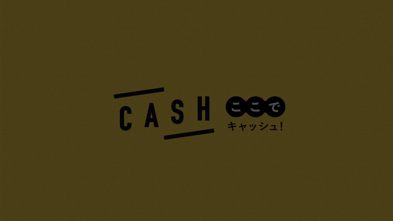 「ここでCASH」ロゴ