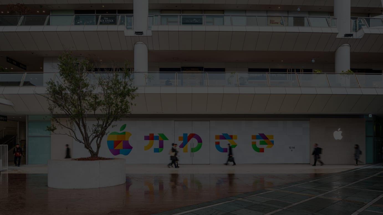 「Apple 川崎」パネルで囲われた外観