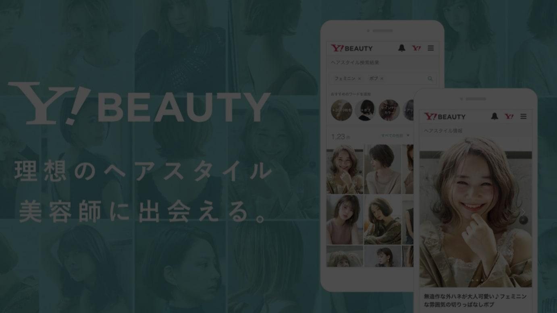 「Yahoo! BEAUTY」ヴィジュアル