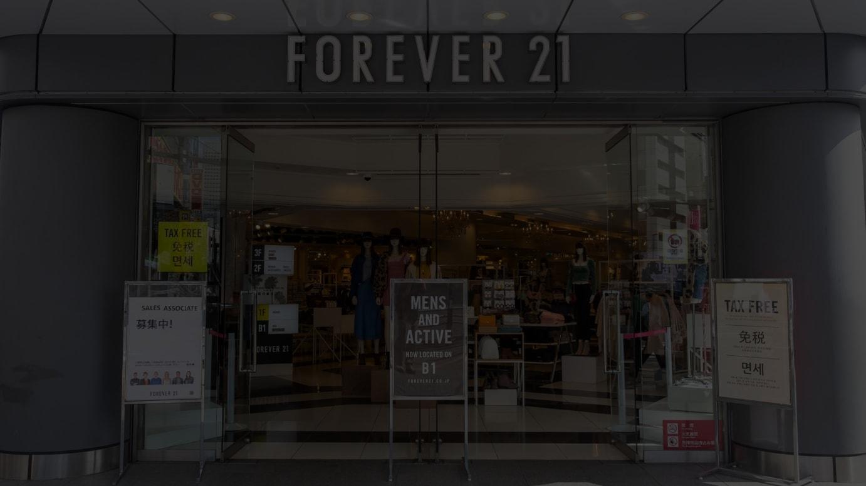 フォーエバー 21(写真は閉店前の新宿店)