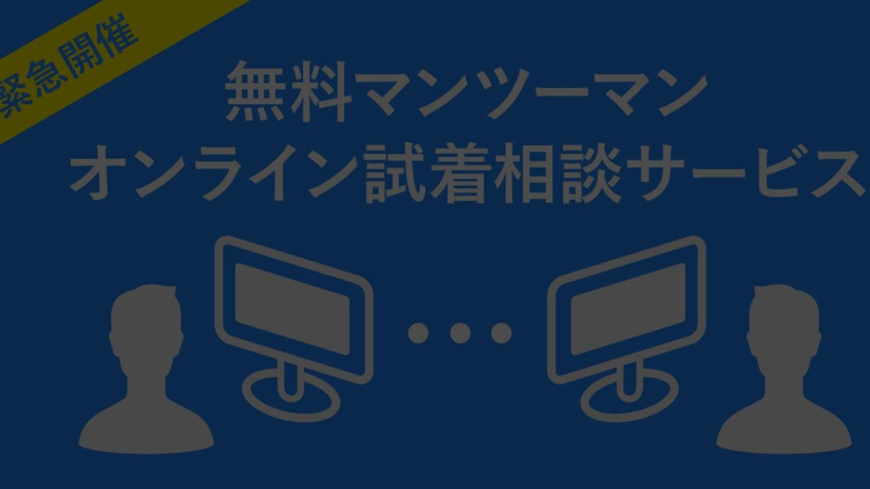 オンライン試着相談サービス イメージヴィジュアル