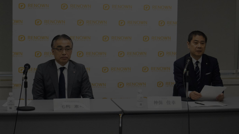 (左から)⽑利憲司代表取締役社⻑執⾏役員、神保佳幸相談役