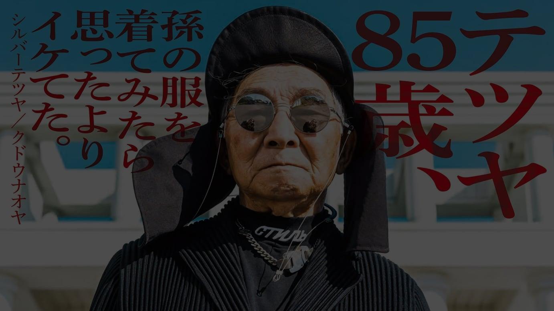 テツヤ85歳、孫の服を着てみたら思ったよりイケてた。