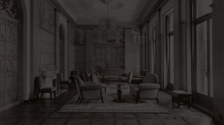 松井写真館《朝香宮邸大客室》1933年頃