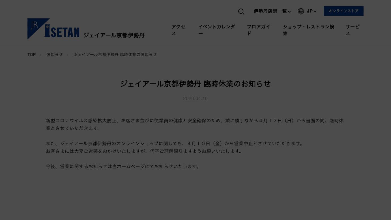 コロナ 京都 伊勢丹