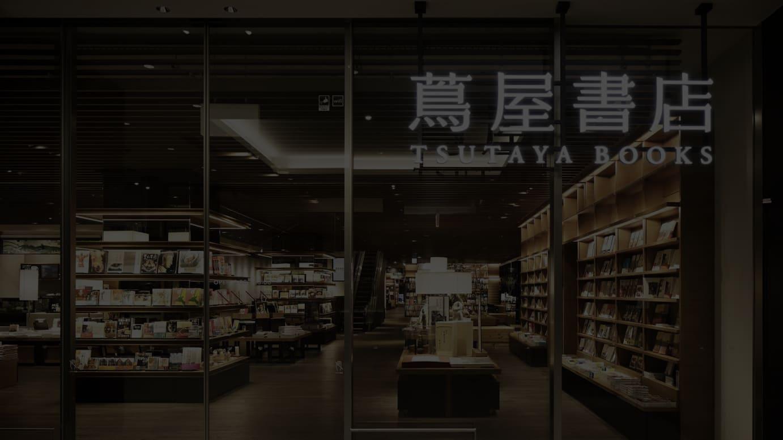 書店 奈良 屋 蔦