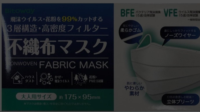 マスク ファンケル 使い捨て