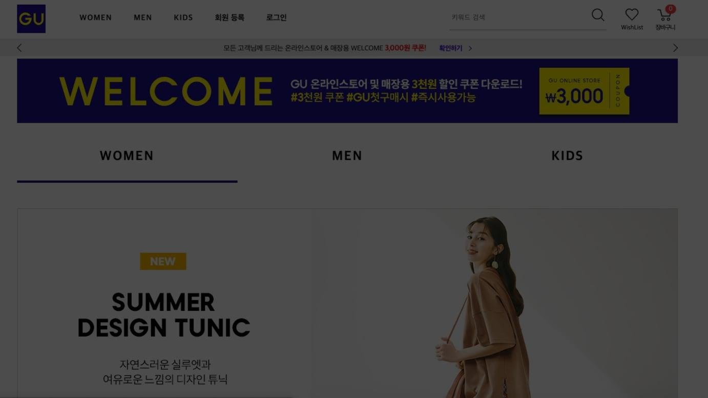 韓国ジーユー公式オンラインストアより