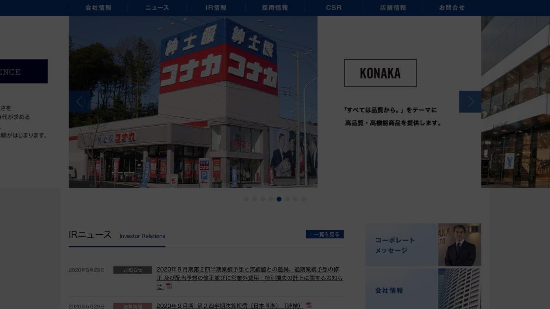 コナカ公式ホームページより