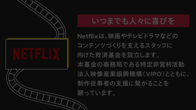 Netflix 映画・テレビドラマ制作従事者支援基金