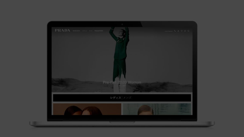 プラダ公式サイトイメージ