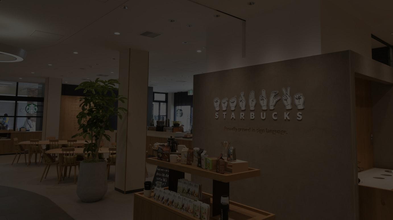 スターバックス コーヒー nonowa国立店