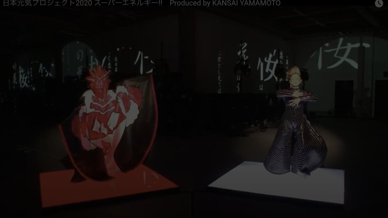 「日本元気プロジェクト2020 スーパーエネルギー!!」YouTubeでの配信画面より(市川右團次と夏木マリのパフォーマンス)