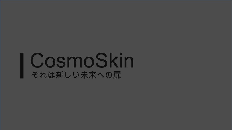 CosmoSkin ロゴ