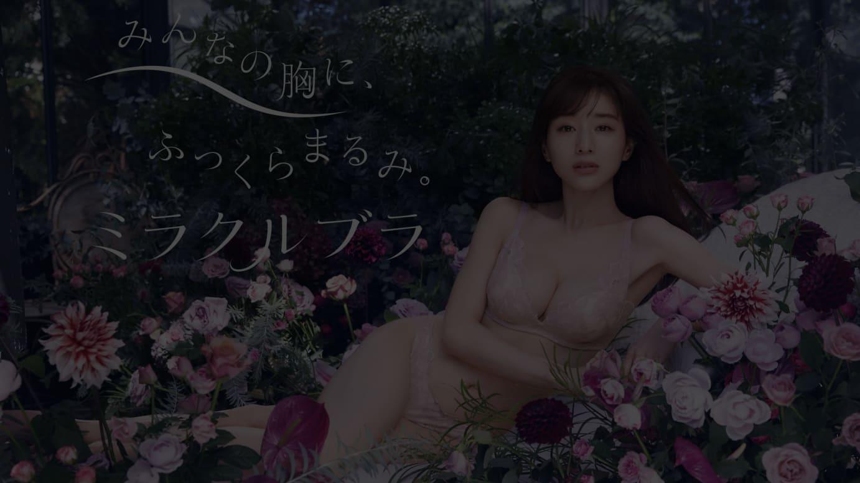 「ミラクルブラ」キャンペーンヴィジュアル