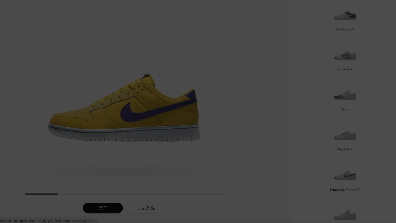 NIKE BY YOUから