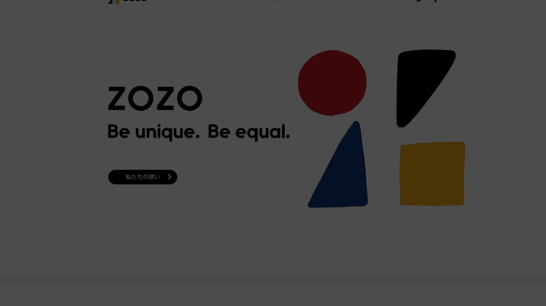 ZOZO公式サイトより