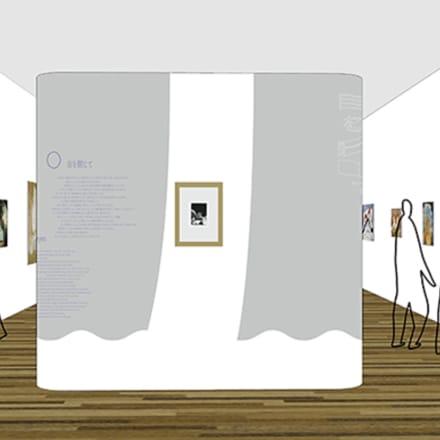 展示会場のイメージ図 Image by トラフ建築設計事務所