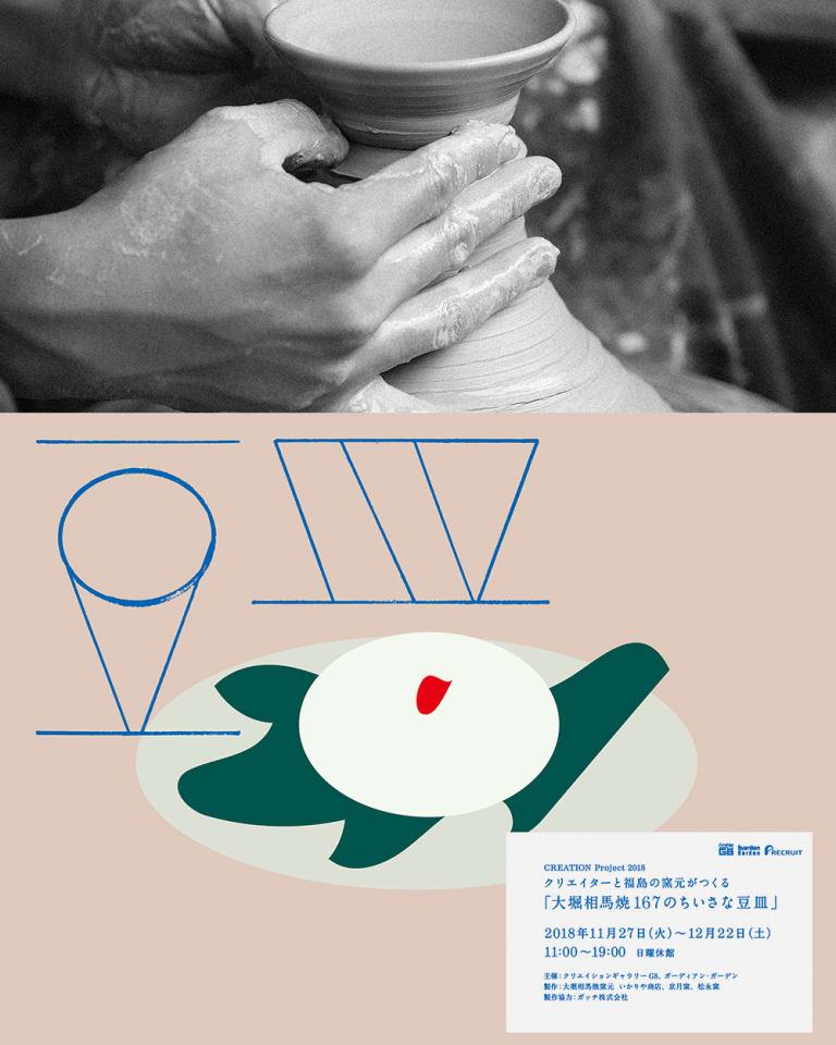 CREATION Project 2018 クリエイターと福島の窯元がつくる『大堀相馬焼167のちいさな豆皿』