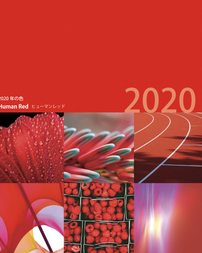 2020年の色「ヒューマンレッド」