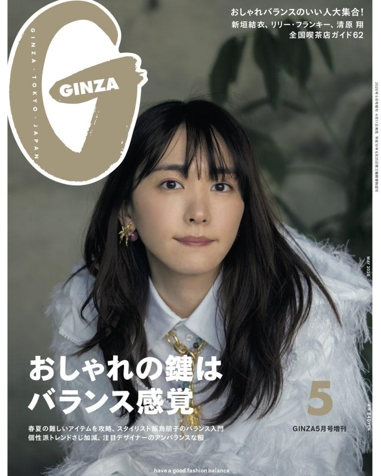 「GINZA」5月号 増刊号表紙