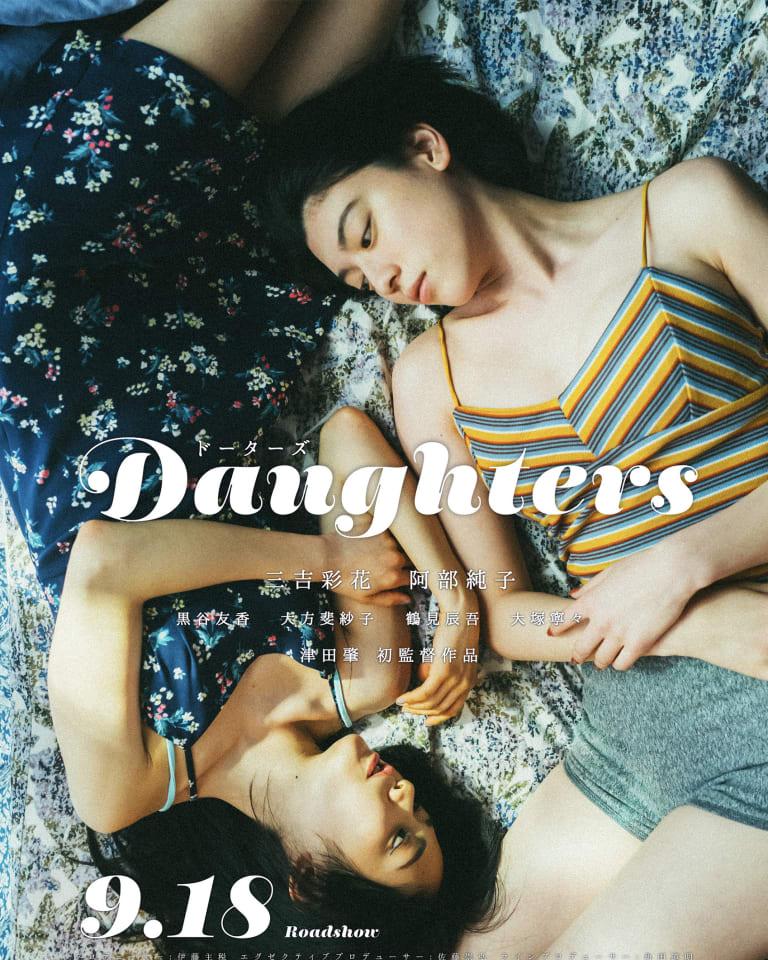 ボスター ©︎「Daughters」製作委員会