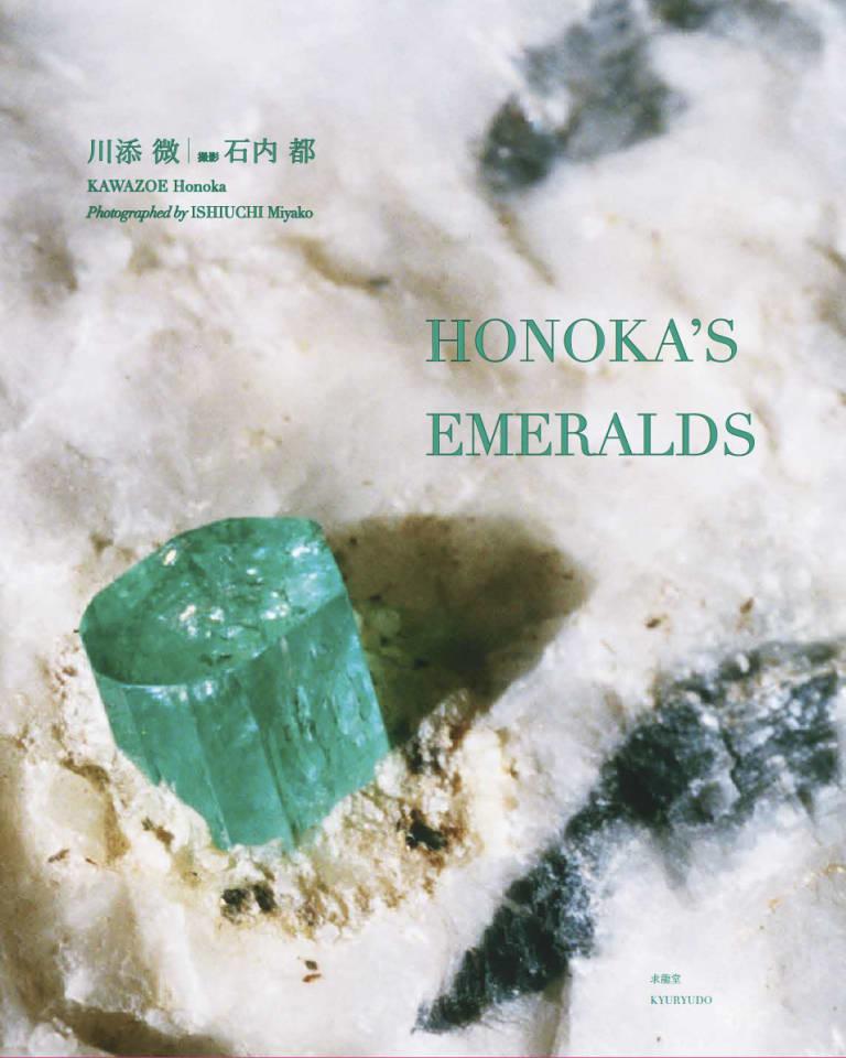 作品集「Honoka's Emeralds」