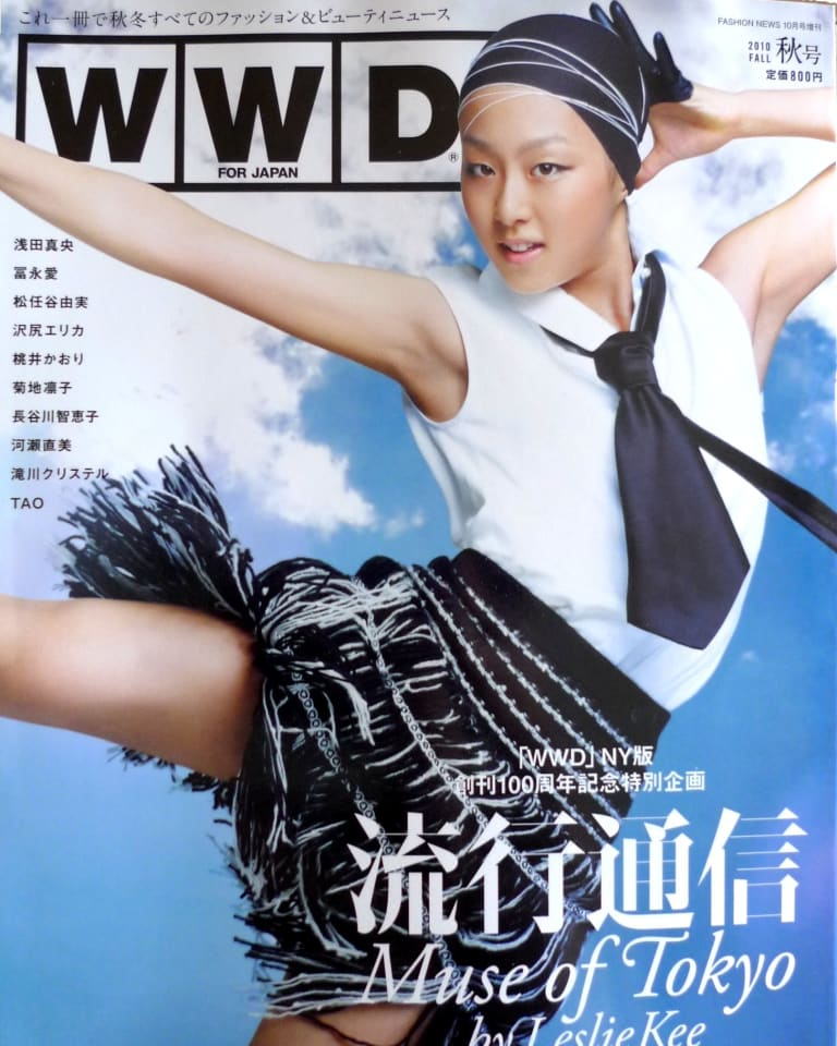 「WWD マガジン」2010年秋号