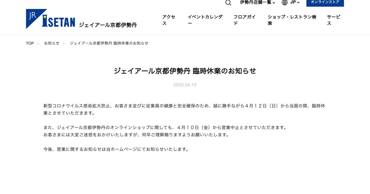 伊勢丹 コロナ 京都
