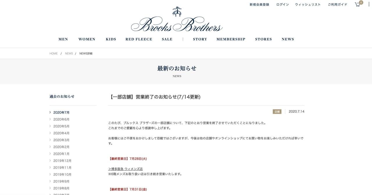 ブルックス ブラザーズが8月末までに国内10店舗を閉店 「本国の破産法申請前から決定していた」