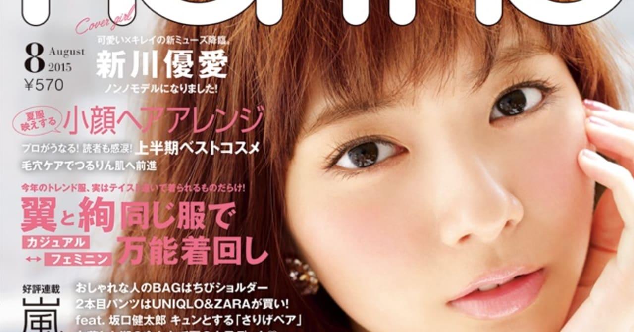 新川優愛がノンノ専属モデルデビュー 初登場で初表紙飾る