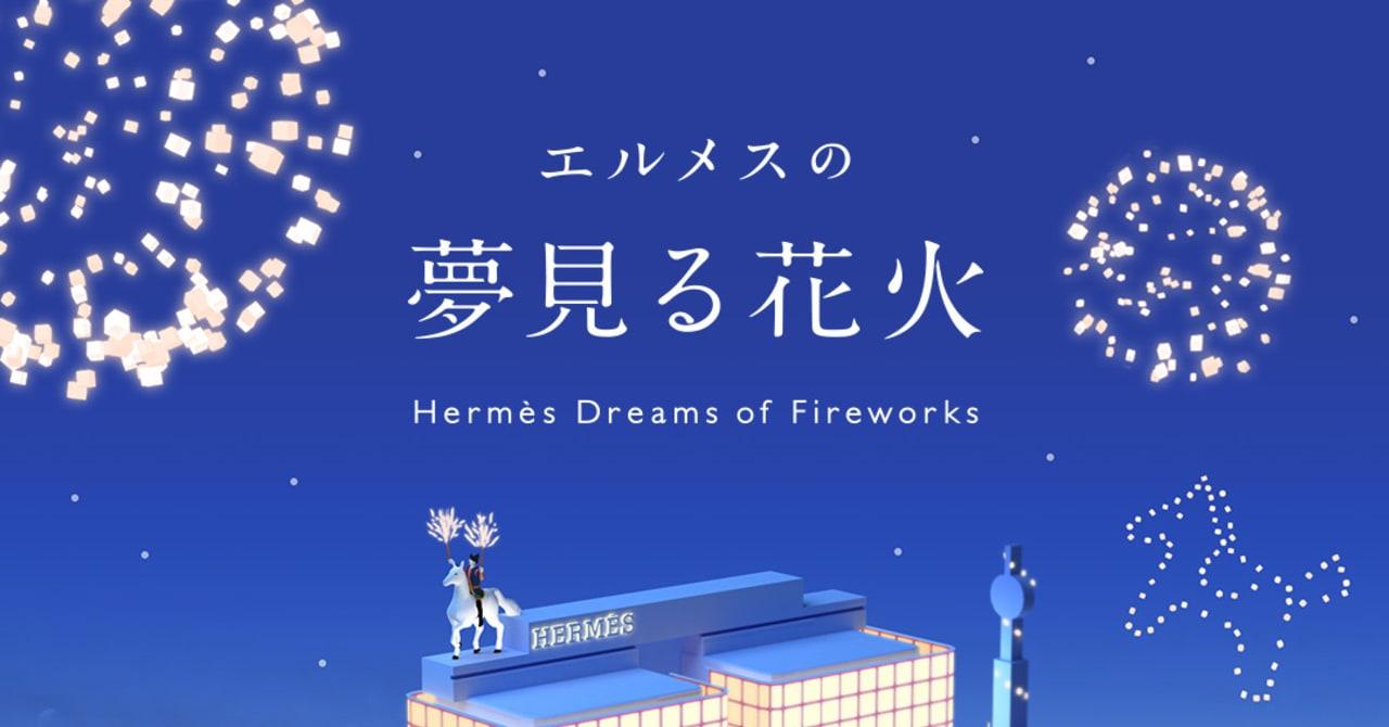 エルメス の 夢見る 花火