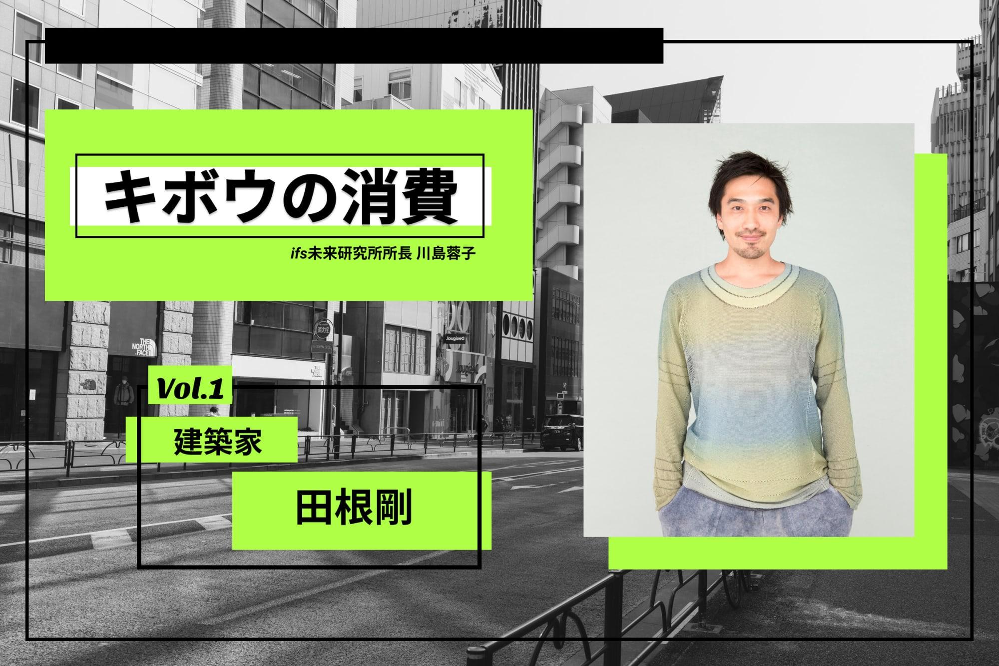 連載:キボウの消費】01 建築家 田根剛「人の想像力と創造力こそが問 ...