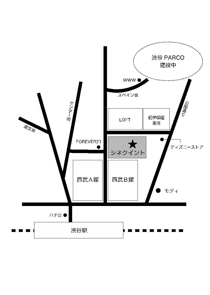 渋谷 シネクイント