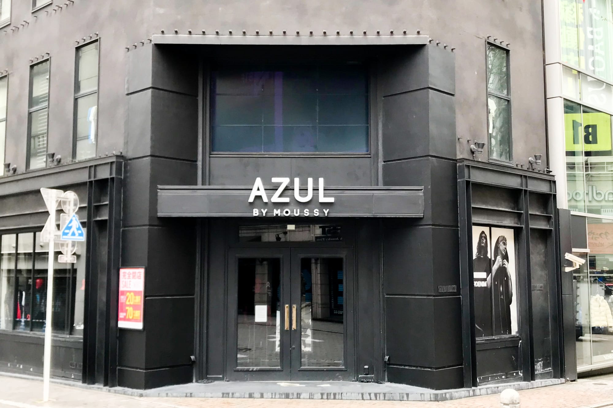 azul by moussy 店舗