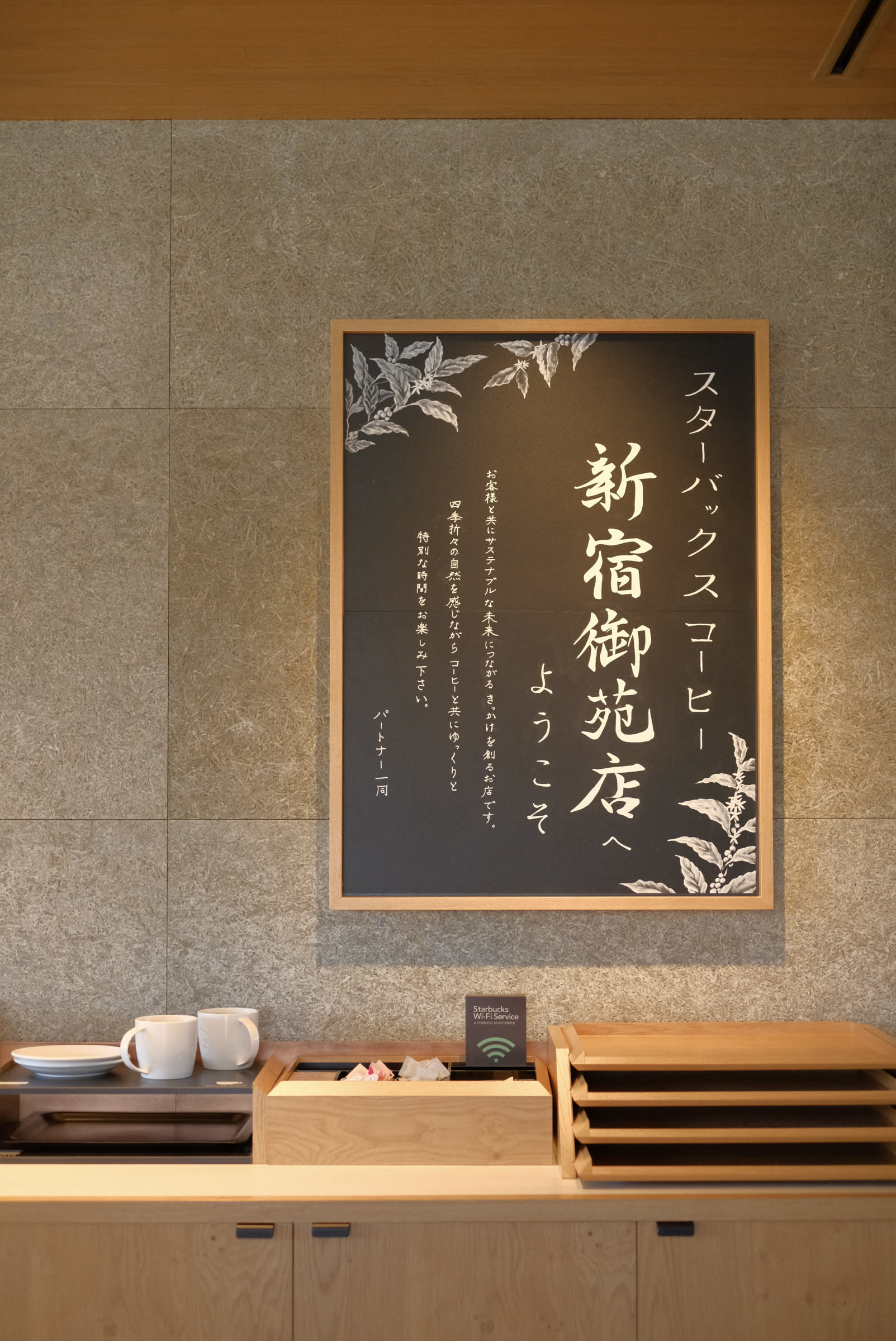 スタバ 新宿