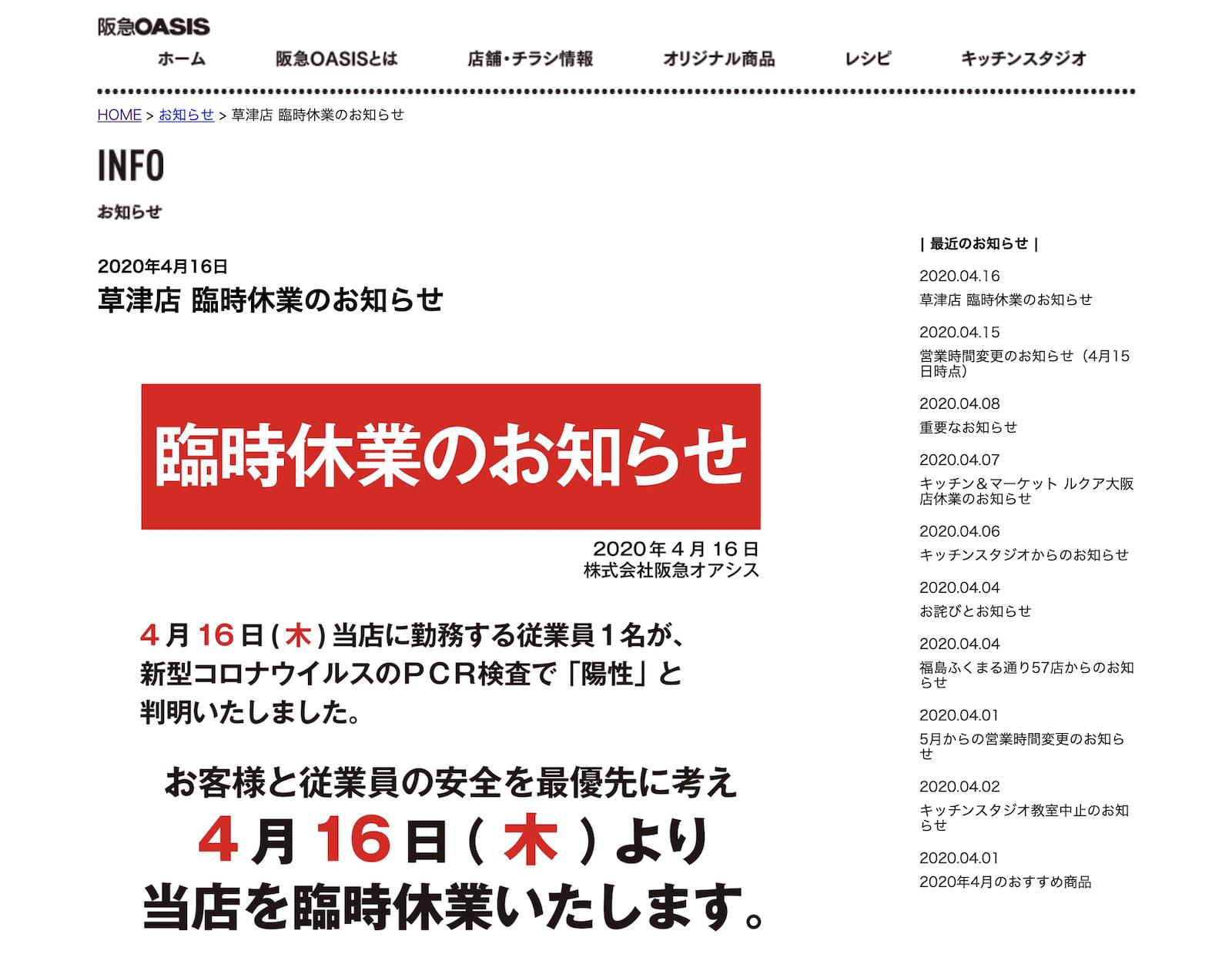 新型 コロナ ウイルス 滋賀 県