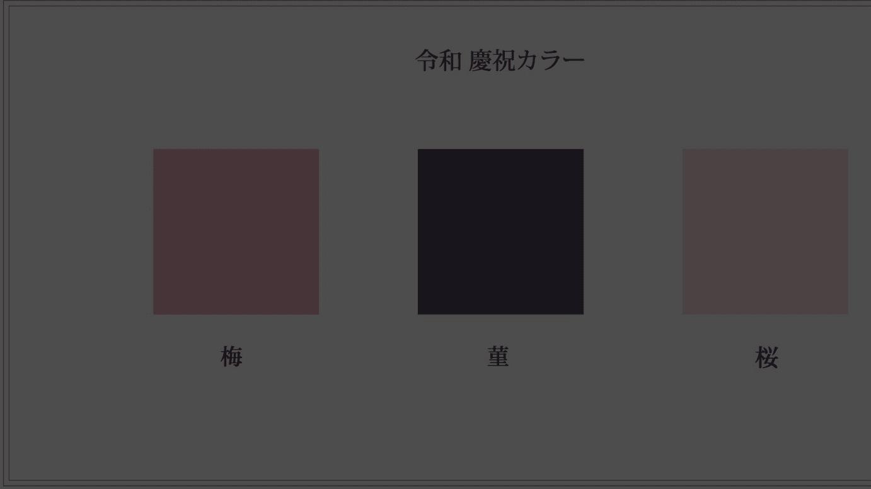 「令和 慶祝カラー」は梅・菫・桜の3色、日本流行色協会が発表