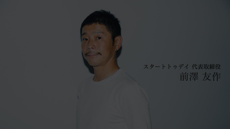 スタートトゥデイ代表取締役 前澤友作氏