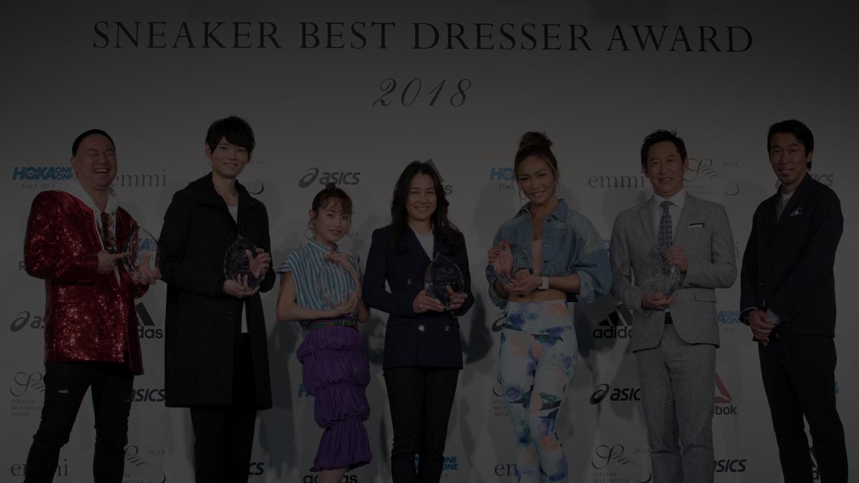 スニーカーベストドレッサー賞 授賞式・記者発表会の様子