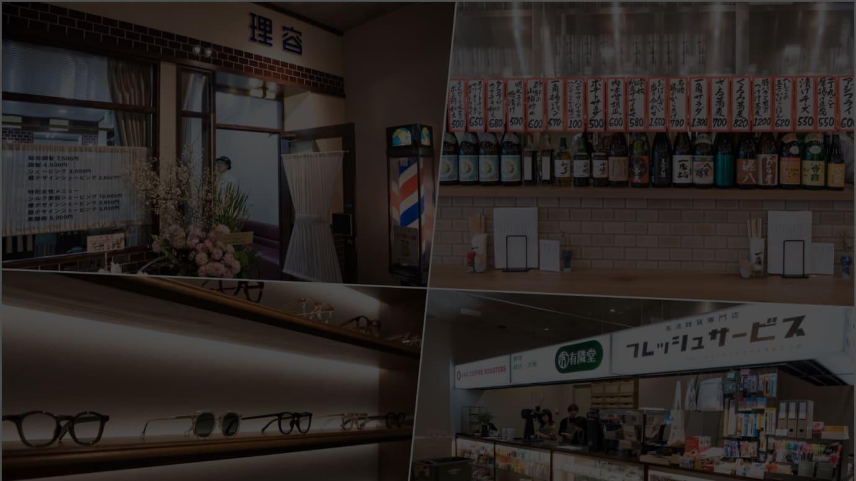 (左上)理容店「理容ヒビヤ」、(右上)食堂・居酒屋「一角」、(右下)コーヒースタンドに本や日用品、お土産が並ぶキオスクコーナー、(左下)ヴィンテージアイウエアショップ「コンベックス」