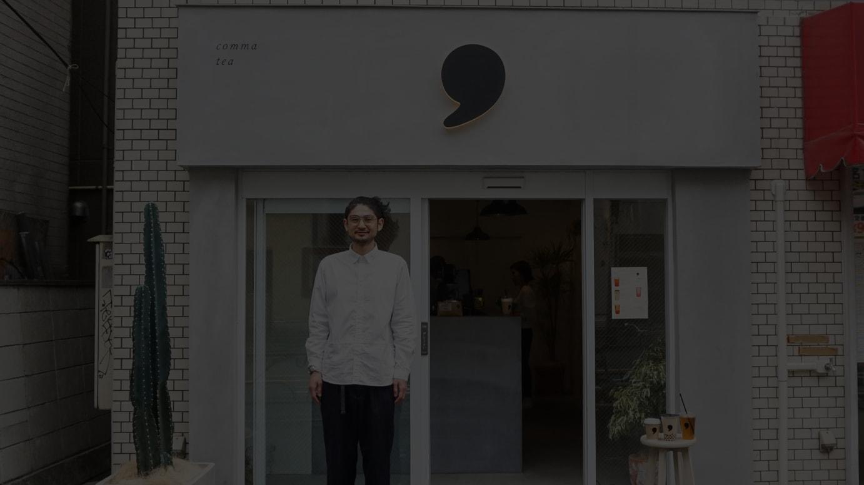 「コンマティー」の阿久津拓也氏