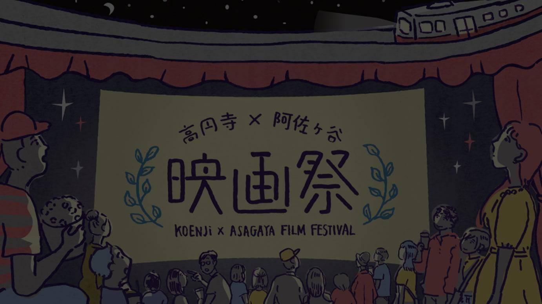「高円寺×阿佐ヶ谷 映画祭」